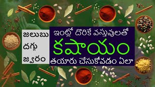 health tips in telugu - homemade kashayam for cold and cough l cough home remedy