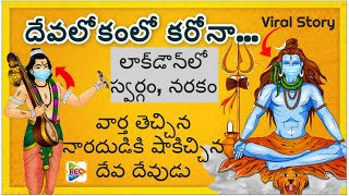 స్వర్గంలో లాక్‌డౌన్‌ l unknown facts telugu l tealugu facts l Telugu Kathalu l rectvinfo