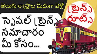 Indian Railway News - Here Is The Details Of Trains Which Run Through Telugu States l rectvinrfo