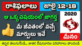 rasi phalalu this week l Meena Rasi July weekly Rasiphalalu 2020 | pisces horoscope | rectvinfo