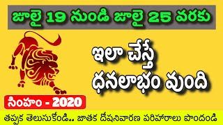 Simha Rasi July 2020 Telugu Weekly Rasi phalalu l Rasiphalalu this week l Leo Horoscope