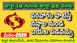 Meena Rasi July 2020 Telugu Weekly Rasi phalalu l Rasiphalalu this week l pisces horoscope