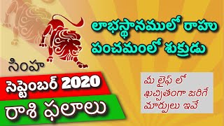 Simha Rasi September 2020 Rasi Phalalu l September 2020 Leo Horoscope l Monthly Astrology