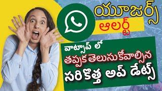 New Updates in Whatsapp Messanger - whatsapp messenger update  2020 l latest tech updates in Telugu