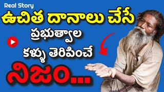 government schemes 2020 l motivational speech in telugu l mahabharatam story in telugu l rectvinfo