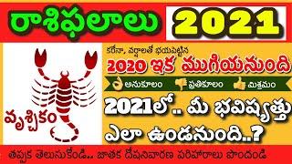 ????vruschika Rashi 2021 Telugu Vruschika Rasi 2021 l Scorpio Horoscope 2021 In Telugu l rectvinfo