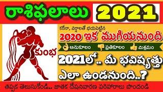 ????kumbha Rasi 2021 Telugu Telugu Rasi Phalalu l ???? Aquarius 2021 Horoscope Telugu Telugu Rasi Phalalu