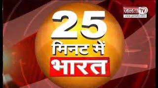 देखिए 25 मिनट में भारत की बड़ी खबरें || JantaTV