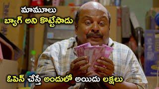 ఓపెన్ చేస్తే అందులో అయిదు లక్షలు | Latest Telugu Movie Scenes | Vimal | Ashna Zaveri
