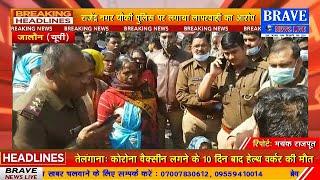युवक की मौत के बाद गुस्साए परिजनों ने सड़क पर शव रखकर लगाया जाम, पुलिस पर लगाए आरोप | #BraveNewsLive