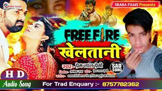 New #BEWAFAI Song || फ्री फायर खेलतानी || Prem Lal Premi Ka Sad Song || Bhojpuri Sad Song 2020