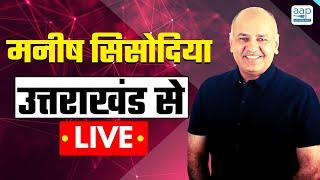 LIVE | Dehradun से Manish Sisodia जी की Press Conference