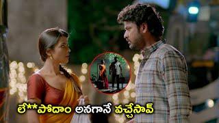 లే**పోదాం అనగానే వచ్చేసావ్ | Latest Telugu Movie Scenes | Vimal | Ashna Zaveri