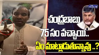 KA Paul Fires On Chandrababu | Pawan Kalyan | Top Telugu TV