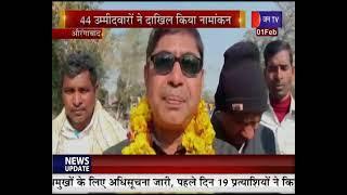 Aurangabad News | PACS Elections का दूसरा दिन, 44 उम्मीदवारों ने दाखिल किया नामांकन