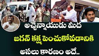 Somireddy Chandramohan Reddy Slams YS Jagan Over Achennaidu Arrest | Top Telugu Tv