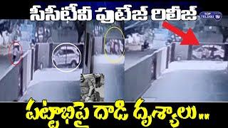 టీడీపీ నేత పట్టాభితో పాటు కారు పై దాడి చేసిన సీసీ ఫుటేజ్ | TDP Leader Pattabhi House CCTV Visuals