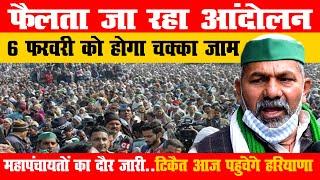 Farmers Protest : फैलता जा रहा आंदोलन। 6 को होगा चक्का जाम | महापंचायतों का दौर जारी rakesh tikait