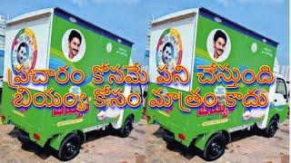 Janasena Pothina Mahesh | Andhra Pradesh Ration Vehicles | social media