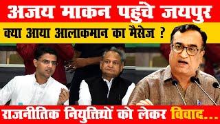 राजनैतिक नियुक्तियों को लेकर CMR पर आज बैठक, Ajay Maken रहेंगे मौजूद | क्या है  आलाकमान का मैसेज ?