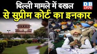 Delhi मामले में दखल से supreme court का इनकार | कानून अपना काम करेगा- supreme court |#DBLIVE