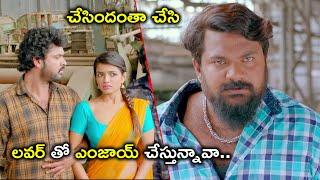 లవర్ తో ఎంజాయ్ చేస్తున్నావా.. | Latest Telugu Movie Scenes | Vimal | Ashna Zaveri