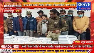 #शाहजहांपुर #पुलिस को मिली बड़ी कामयाबी, 16 लाख रुपये के साथ 11 सटोरिये गिरफ्तार | #BraveNewsLive