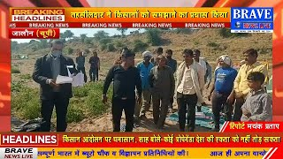 अवैध खनन से परेशान होकर अनिश्चित कालीन #धरने पर बैठे #किसान, मनमानी से बाज नहीं आ रहे ठेकेदार