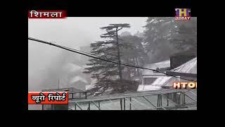 पहाड़ो की रानी शिमला में बर्फबारी का दौर शुरू