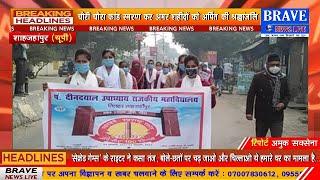 #तिलहर : स्वतंत्रता संग्राम के अमर शहीदों को महाविद्यालय की छात्राओं ने प्रभातफेरी निकाल कर किया नमन