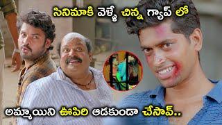 అమ్మాయిని ఊపిరి ఆడకుండా చేసావ్.. | Latest Telugu Movie Scenes | Vimal | Ashna Zaveri