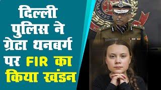 दिल्ली पुलिस ने greta thunberg पर FIR  का किया खंडन.,कहा 'टूल किट' पर दर्ज होगा केस