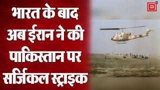 भारत के बाद अब ईरान ने पाकिस्तान में घुसकर किया हमला, अगवा सैनिकों को छुड़ाया