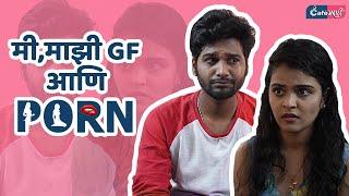 Me, Majhi GF Aani Porn। मी, माझी गर्लफ्रेंड आणि पॉर्न | Cafe Marathi