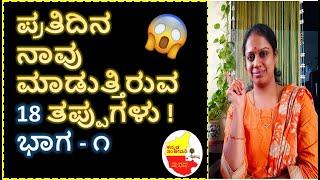 ಪ್ರತಿದಿನ ನಾವು ಮಾಡುತ್ತಿರುವ ತಪ್ಪುಗಳು ಭಾಗ - 1   Mistakes we do in our daily life   Kannada Sanjeevani