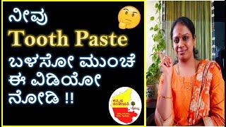 ನೀವು Tooth Paste ಬಳಸೋ ಮುಂಚೆ ಈ ವಿಡಿಯೋ ನೋಡಿ   Truth about ToothPaste in Kannada   Kannada Sanjeevani