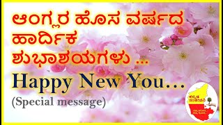 Happy New Year and Happy New You    Special message to all    Kannada Sanjeevani