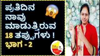 ಪ್ರತಿದಿನ ನಾವು ಮಾಡುತ್ತಿರುವ ತಪ್ಪುಗಳು  Part - 2   Mistakes We do in Our Daily Life   Kannada Sanjeevani