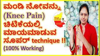 ಮಂಡಿ ನೋವನ್ನು  ಚಿಟಿಕೆಯಲ್ಲಿ ಮಾಯಮಾಡುವ ಸೂಪರ್ technique    Knee Pain    Kannada Sanjeevani