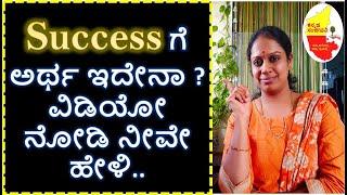Success ಗೆ ಅರ್ಥ ಇದೇನಾ ? ವಿಡಿಯೋ ನೋಡಿ ನೀವೇ ಹೇಳಿ    Motivational video in Kannada   Kannada Sanjeevani