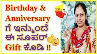 Best Gift for Birthday & Anniversary    Kannada Sanjeevani