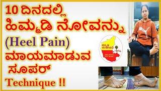 ಹಿಮ್ಮಡಿ ನೋವನ್ನು ಮಾಯಮಾಡುವ ಸೂಪರ್  Techniques    Heel Pain treatment in Kannada   Kannada Sanjeevani