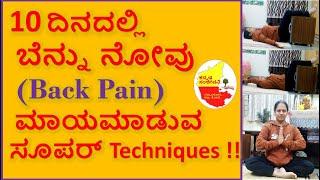 10 ದಿನದಲ್ಲಿ  ಬೆನ್ನು ನೋವು  (Back Pain) ಮಾಯಮಾಡುವ ಸೂಪರ್ Techniques    Kannada Sanjeevani