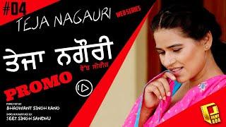 Teja Nagauri | ਤੇਜਾ ਨਗੌਰੀ | Promo | Epi 4 | Punjabi Web Series 2020 | Outline Media Net Films