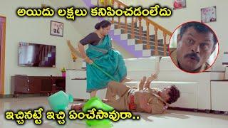 ఇచ్చినట్టే ఇచ్చి ఏంచేసావురా.. | Latest Telugu Movie Scenes | Vimal | Ashna Zaveri