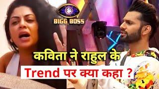 Kavita Kaushik Ne Rahul Par Kiya Comment, Dekhkar Khush Ho Jayenge RKVians | Bigg Boss 14