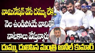 Minister Anil Kumar Yadav Fires On Chandrababu And Nimmagadda Ramesh | Top Telugu TV