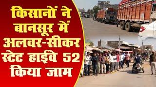 Farmers' Chakka Jam   अलवर- सीकर स्टेट हाईवे 52  किया जाम   Farmers' Protest