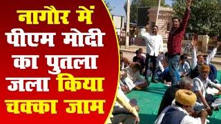 Farmers' Chakka Jam   नागौर में PM मोदी का पुतला जला किया चक्का जाम    Farmers' Protest