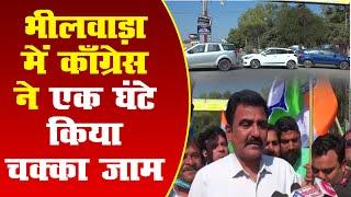Farmers' Chakka Jam   भीलवाड़ा में काँग्रेस ने एक घंटे किया चक्का जाम   Farmers' Protest